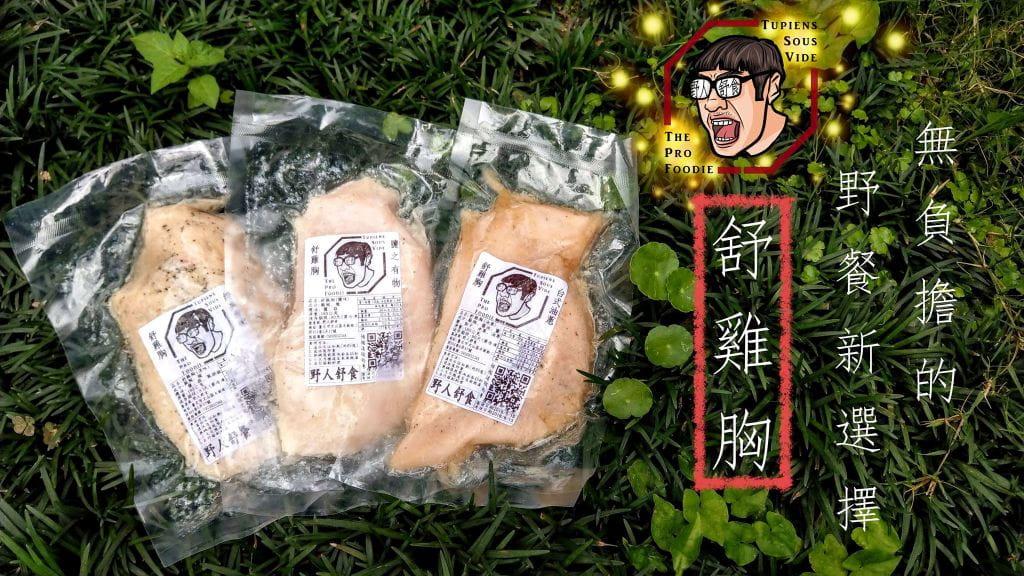 【野人舒食】低溫烹調舒肥雞胸肉-開封即食 滿30包以上贈地瓜 14