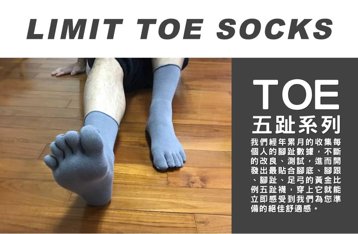 【力美特機能襪】專業五趾襪(灰) 2