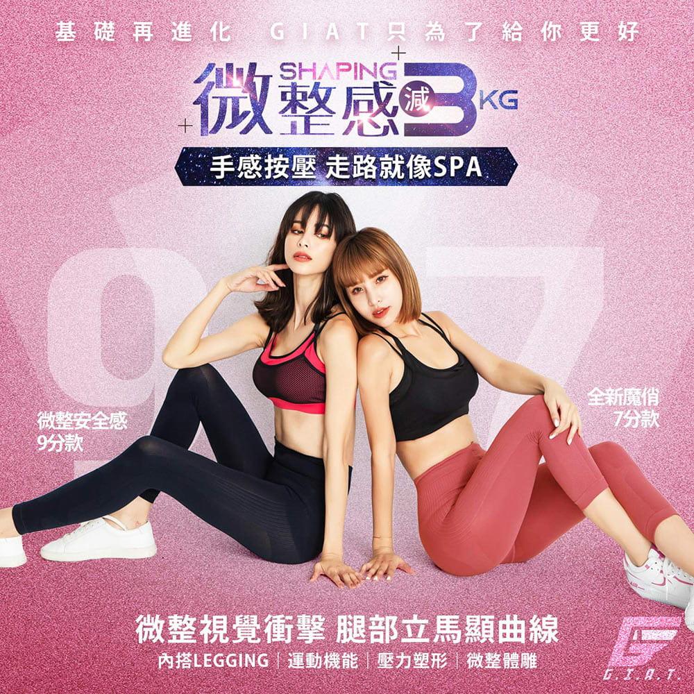 【GIAT】台灣製視覺-3KG微整機能塑型褲 0