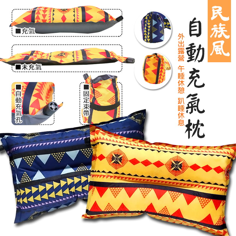 戶外露營自動充氣枕 0
