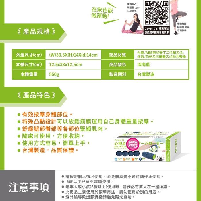 【comefree】肌筋膜按摩舒緩滾筒(高階款) 台灣製 2
