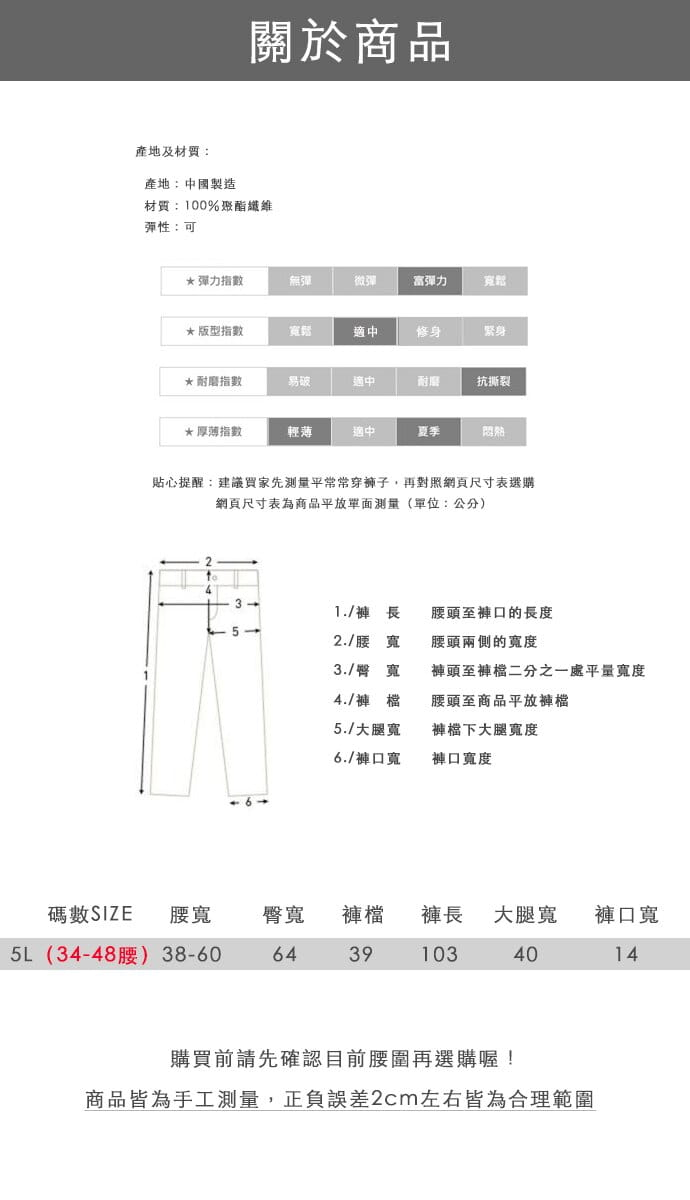 【CS衣舖】加大尺碼34-48腰 涼感吸濕排汗 口袋拉鍊 運動褲 8