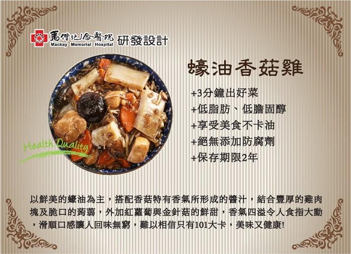馬偕醫院研發設計低卡調理包 (卡路里控制餐) 2