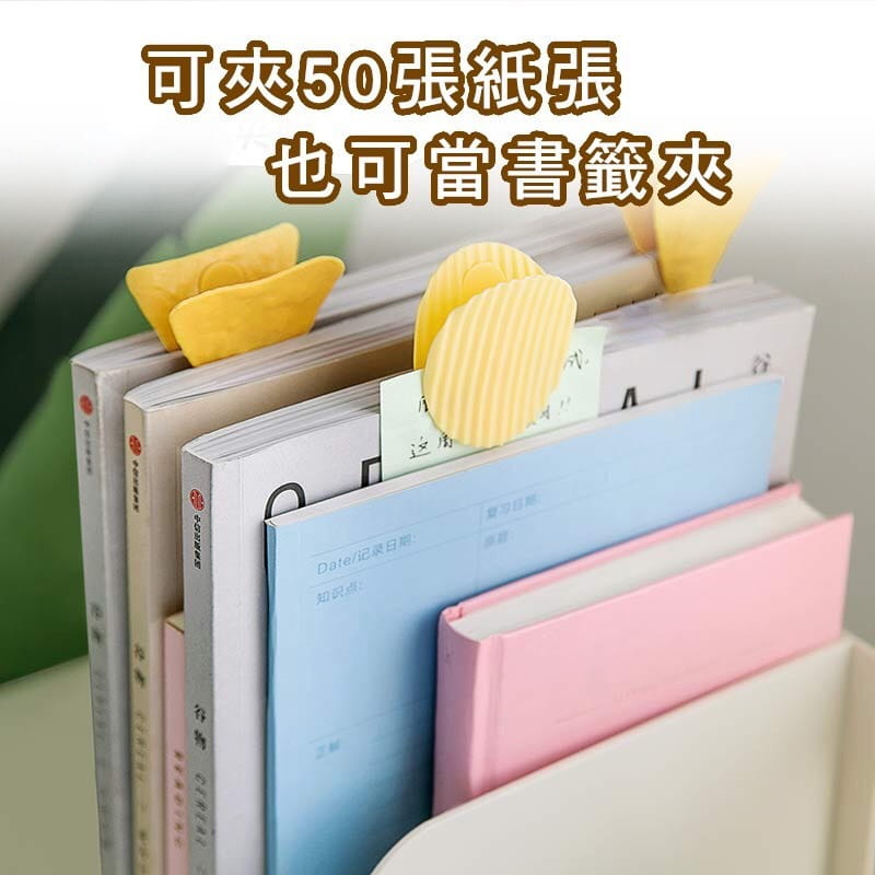 【高品質】洋芋片造型夾5入 封口夾 7