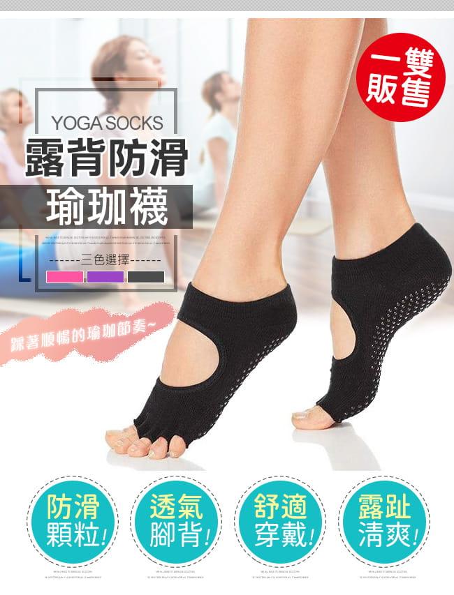 露背露趾瑜珈襪   五指襪分趾襪顆粒防滑襪 2