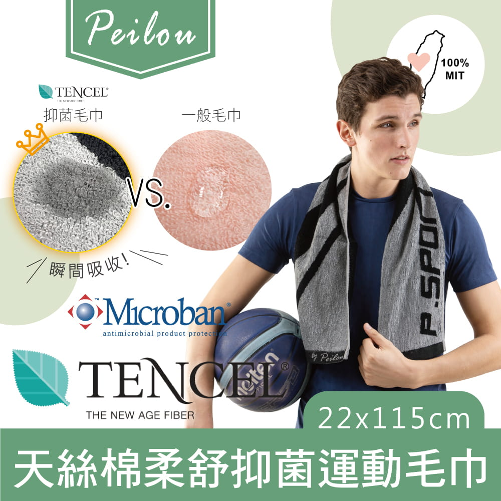 【Peilou】天絲棉抑菌運動毛巾(斜紋) 0