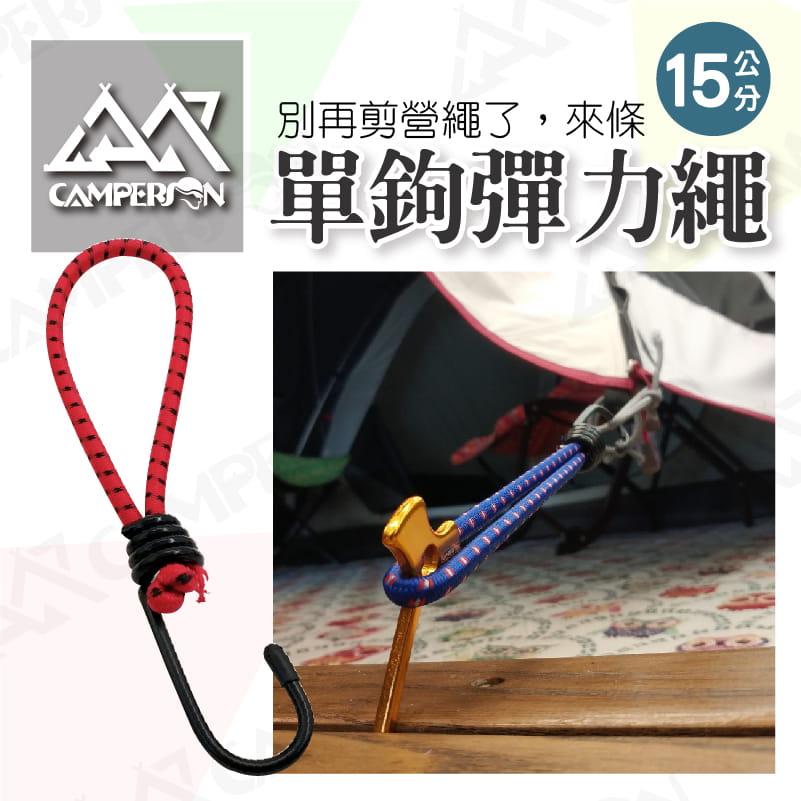 【CAMPERSON】 15cm單勾彈力繩4入 0