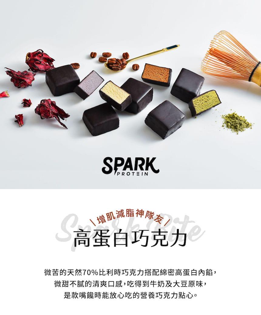 【Spark Protein】Spark Bite 優質蛋白巧克力8入組/盒(口味任選)加增草莓牛奶隨手包 1
