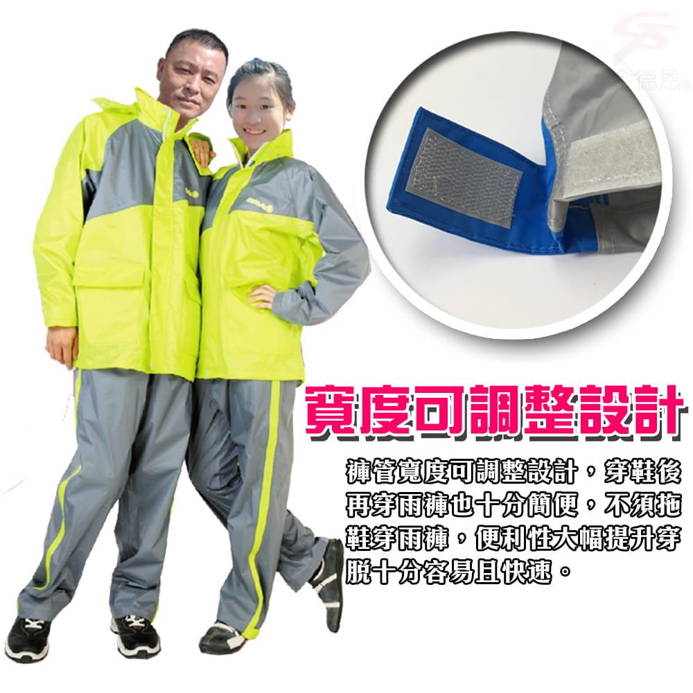 【金德恩】飛馳型兩件式套裝雨衣 7