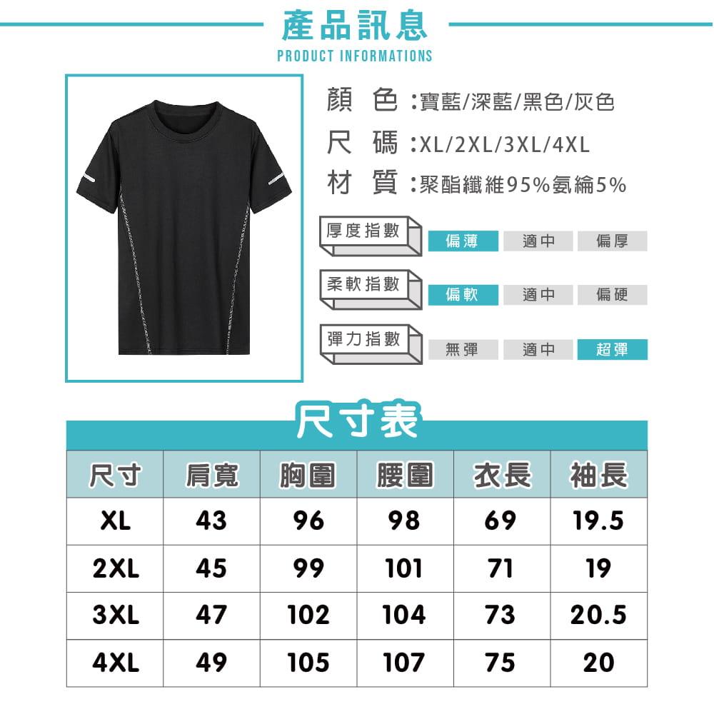 【NEW FORCE】運動機能吸濕排汗衫-4色可選 10