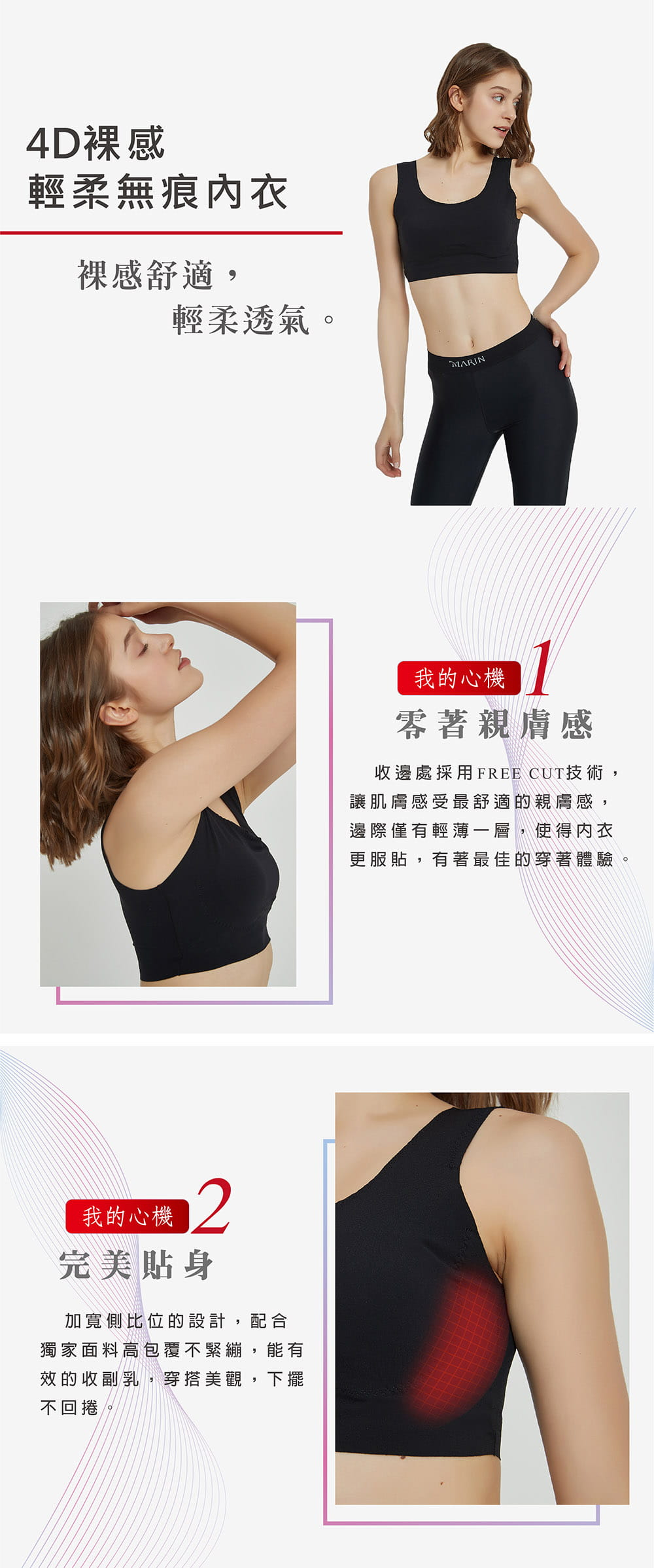 【MARIN】台灣製-4D裸感輕柔無痕內衣 1