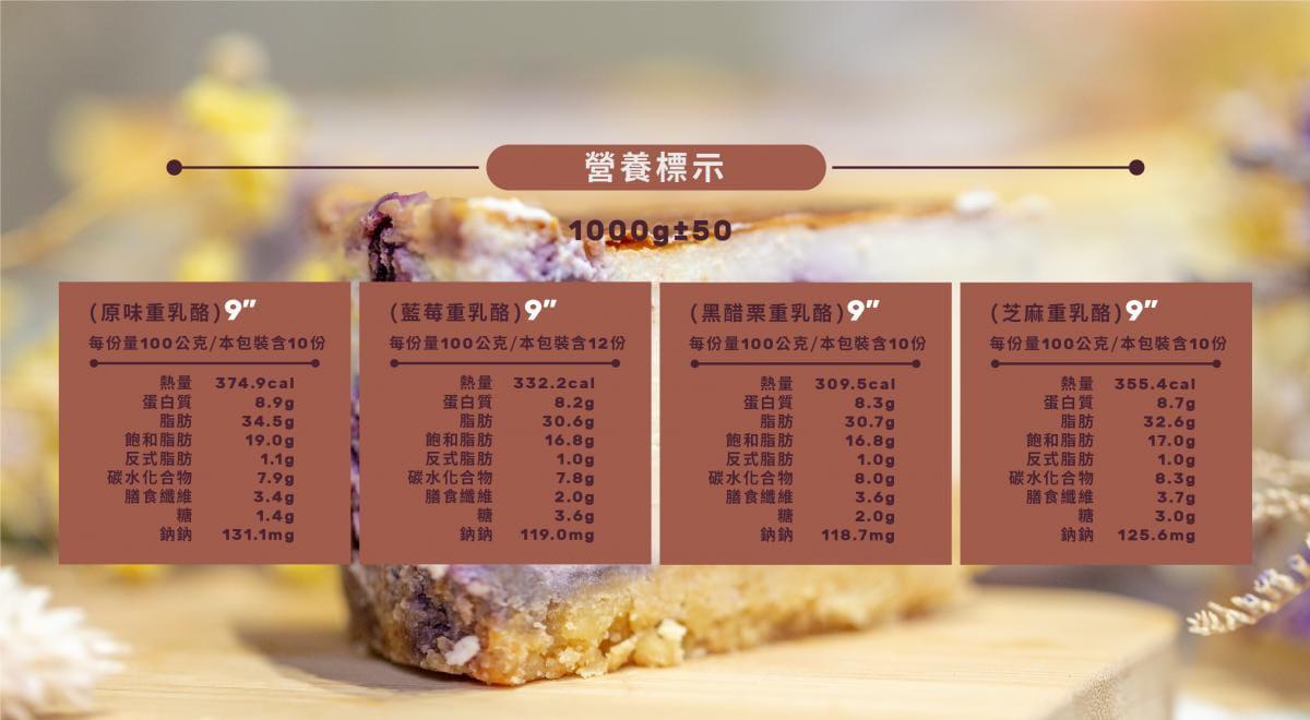 【甜野新星】【低碳】無糖無澱粉 濃香重乳酪蛋糕 18