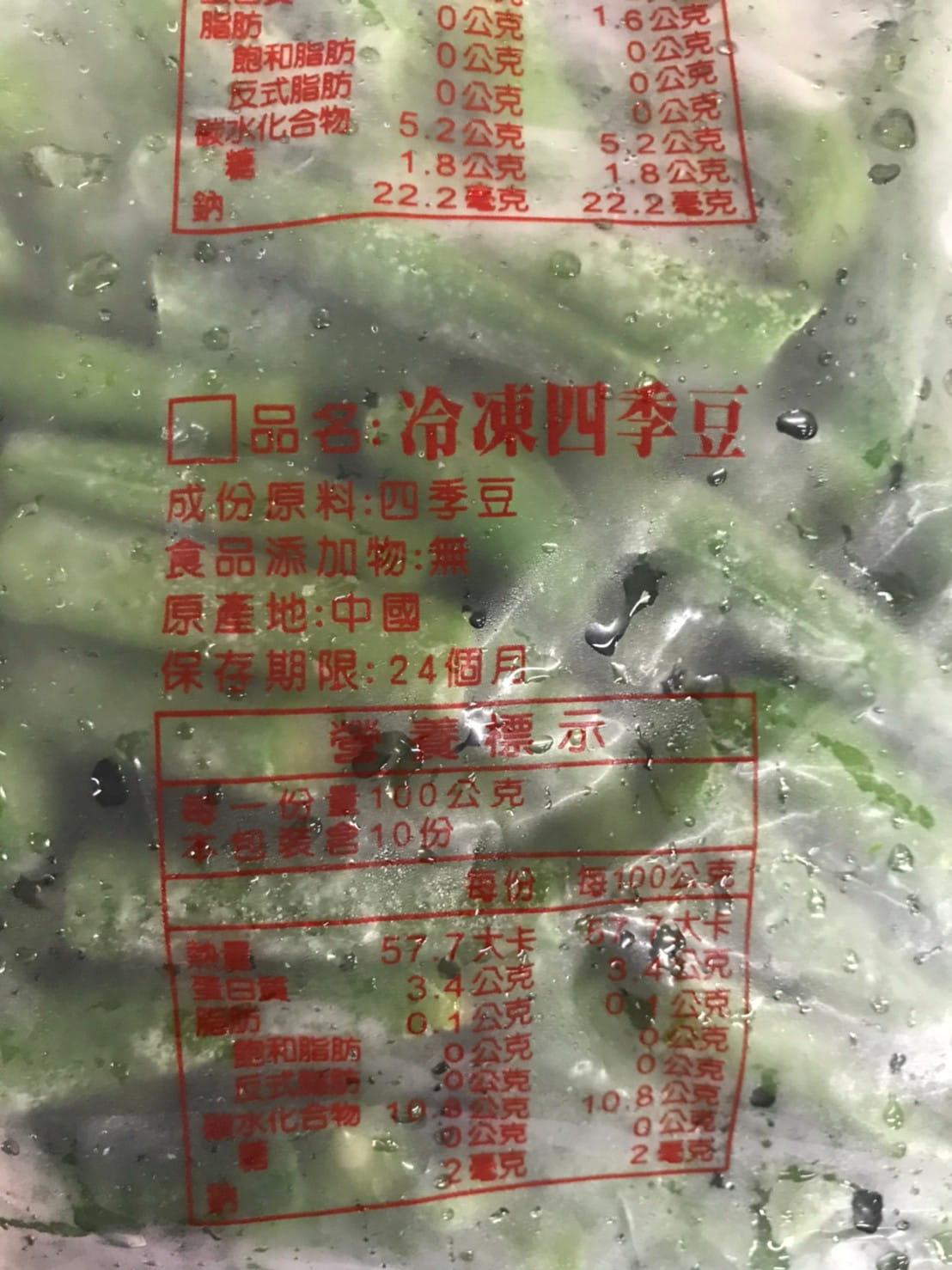 《極鮮配》體好壯壯超新鮮零脂肪冷凍蔬菜 6