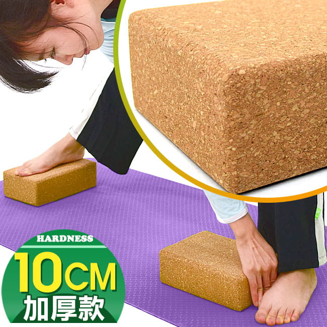 加厚10CM天然軟木塞80D瑜珈磚塊 (環保瑜珈枕頭/瑜珈塊專業瑜珈磚塊)