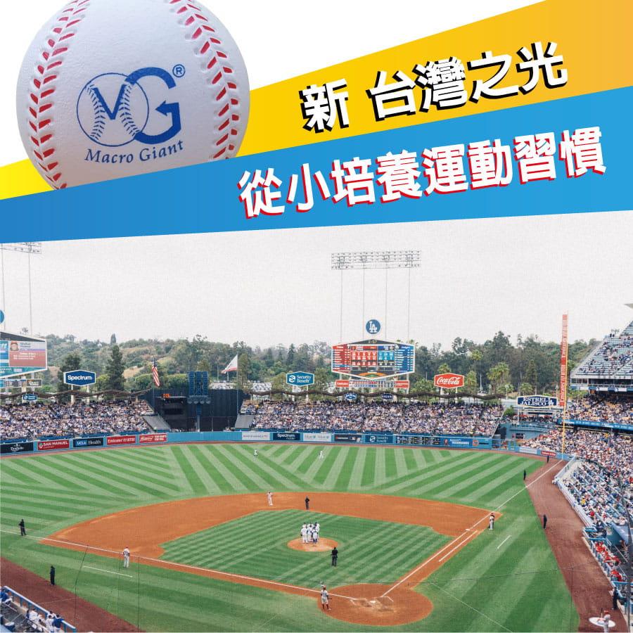 【MACRO GIANT】MIT 樂樂棒球兒童練習組 1