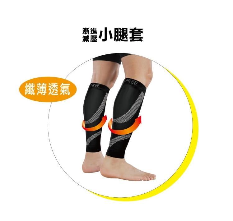 漸進減壓 壓縮小腿套 纖薄透氣(一雙入) 2