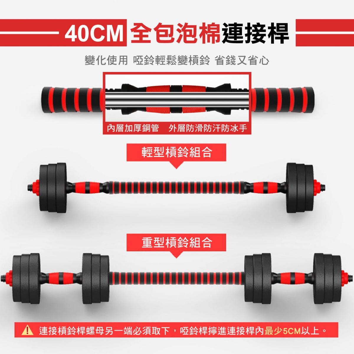 組合式環保啞鈴組 40kg 3