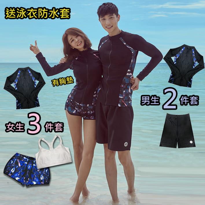 男女可挑【泳衣三件套】韓版長袖防曬拉鍊顯瘦衝浪浮潛情侶泳衣