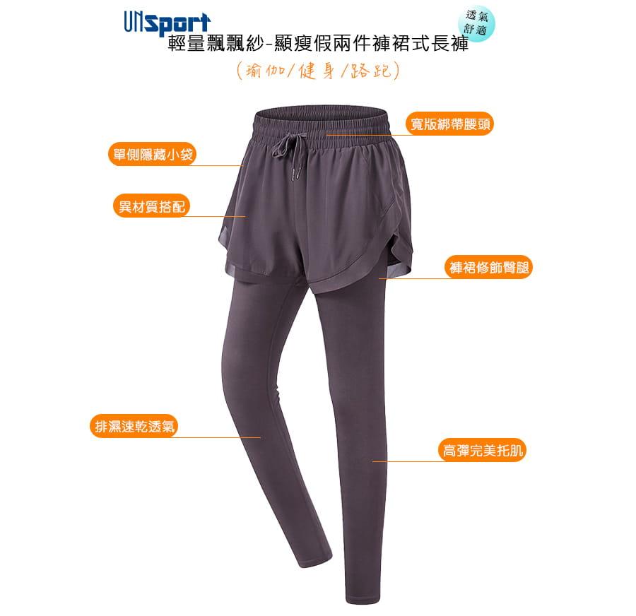 【Un-Sport 高機能】多款任選-異質拼接顯瘦假兩件長褲(瑜伽/健身/路跑) 2