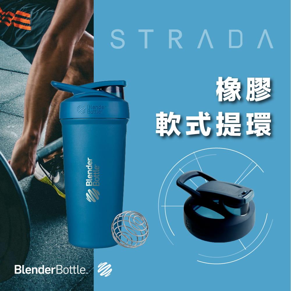 【Blender Bottle】Strada系列|雙層不鏽鋼|卓越搖搖杯|24oz|5色 5