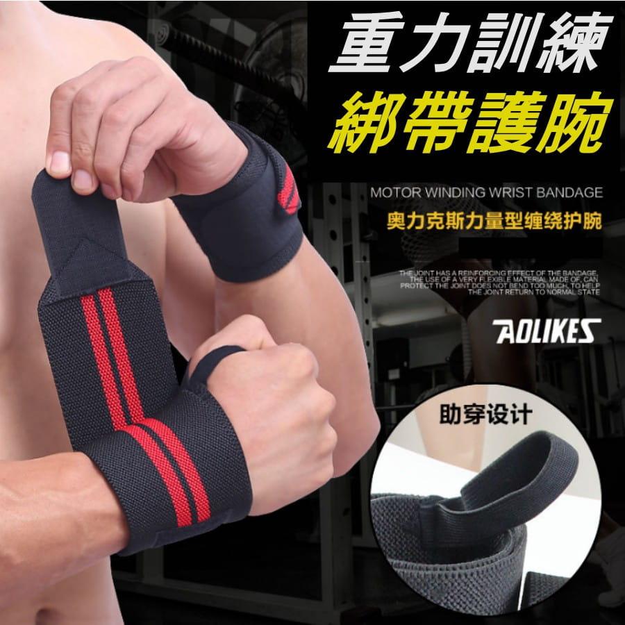 多色 纏繞式 加壓護腕 單隻 健身護腕 重量訓練 健身護具