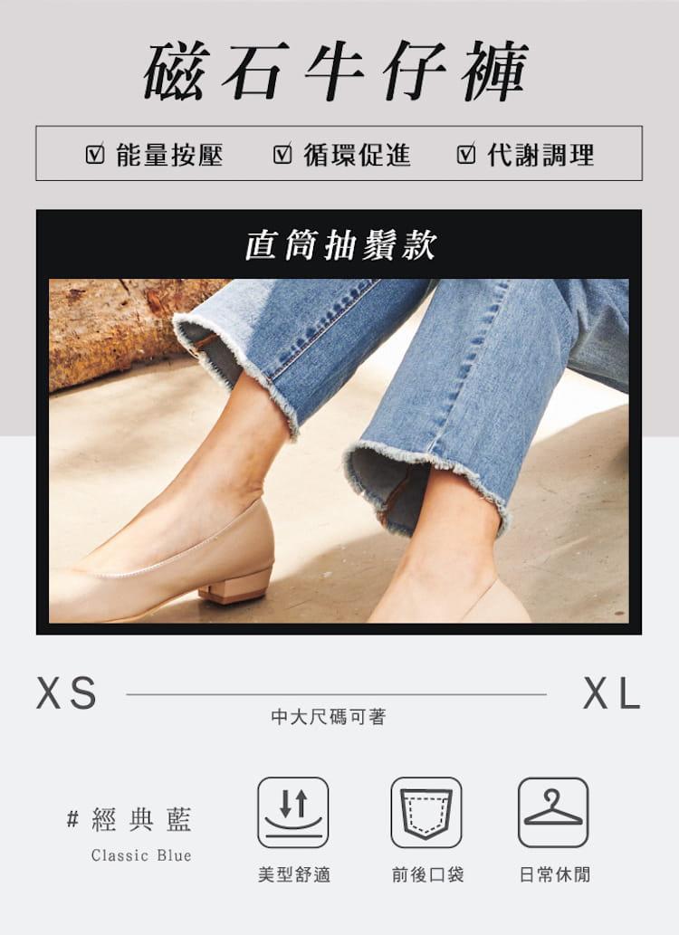 【iFit】【磁気專科】磁石牛仔褲-直筒抽鬚款 2