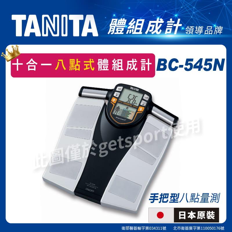TANITA BC-545N十合一八點式體組成計 0