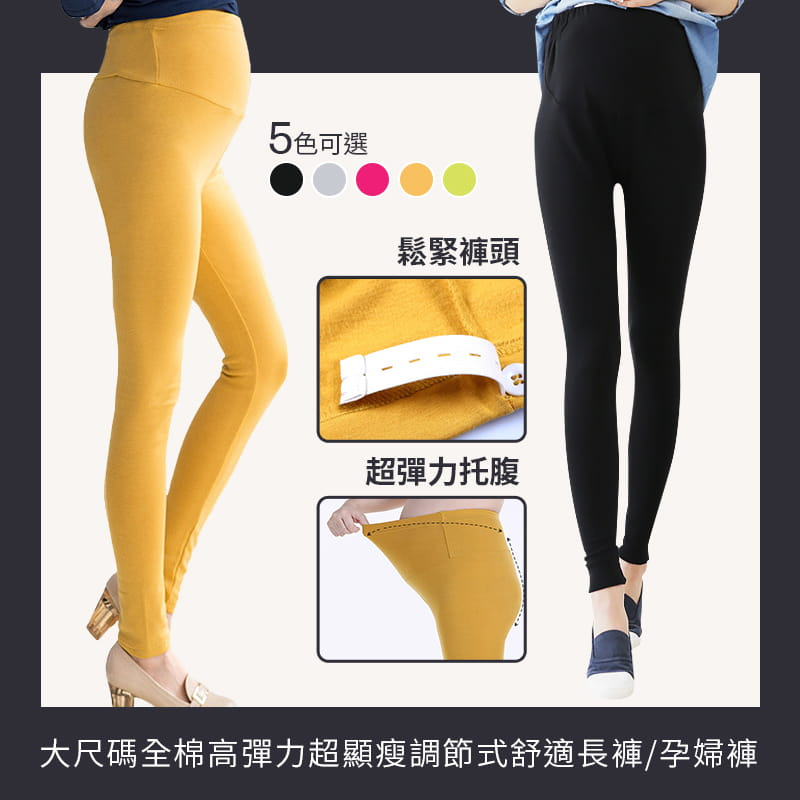 大尺碼全棉高彈力超顯瘦調節式舒適長褲/孕婦褲 0