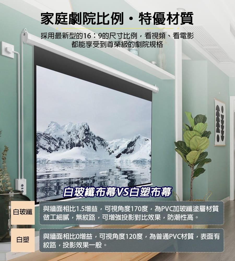 【Leisure】遙控款 『100吋』 電動升降布幕 4K超顯影 簡單安裝 投影布幕 電動布幕 投影機 升降布幕 8