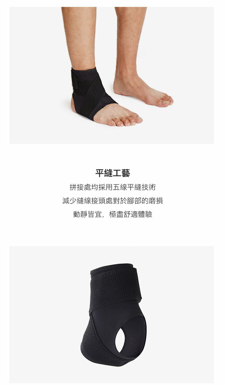 調式雙向超透氣運動護踝 16