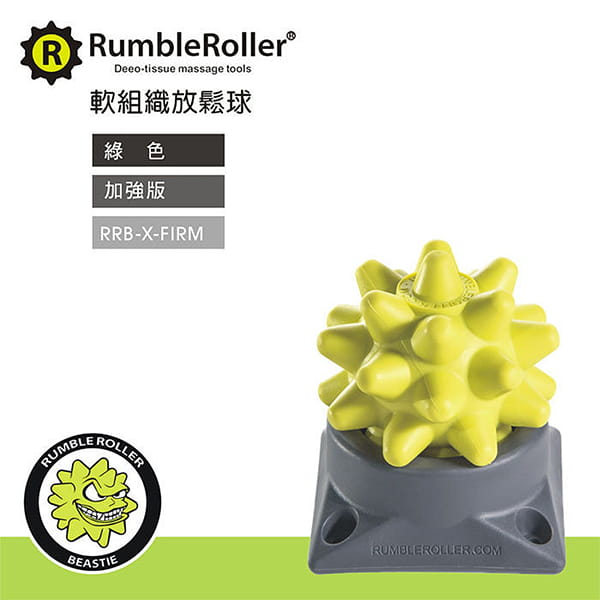 Rumble Roller 惡魔球 按摩球 強化版硬度