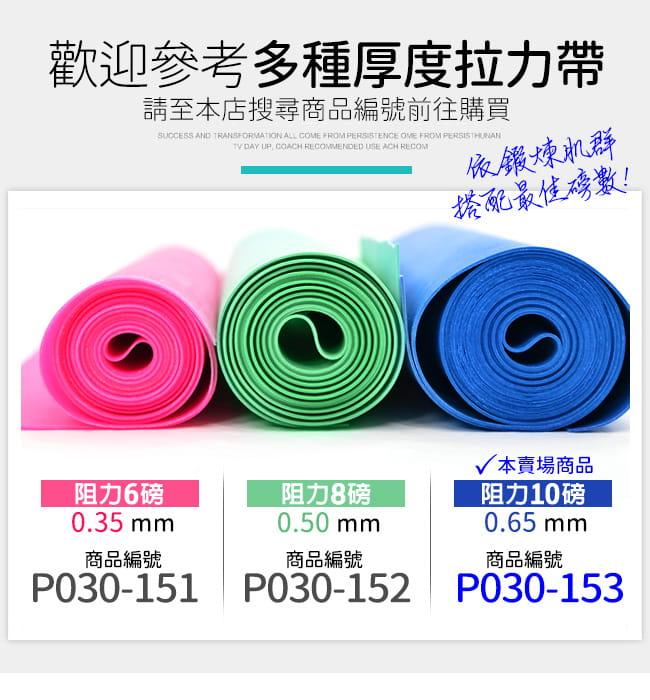 【SAN SPORTS】台灣製造 加長150CM彼拉提斯帶(10LB)   韻律瑜珈帶彈力帶 11