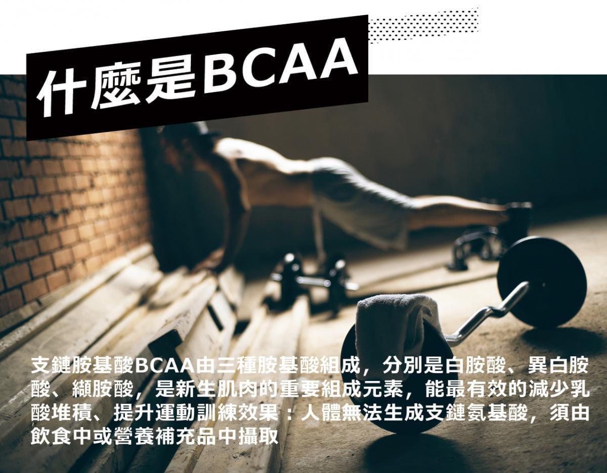 【RED COW紅牛聰勁 】BCAA(檸檬口味)3盒入(4包/盒) 2