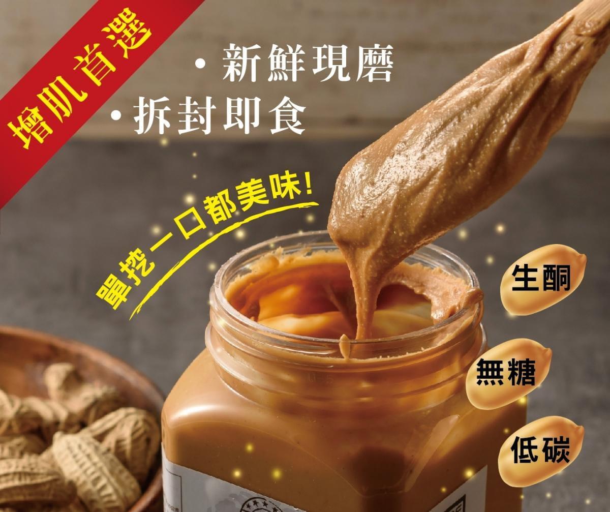 【當日現磨】 生酮無糖無添加純濃花生醬/芝麻醬 1