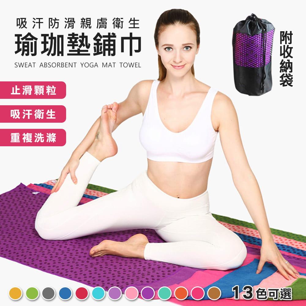超細纖維瑜珈墊鋪巾(181cm) 0