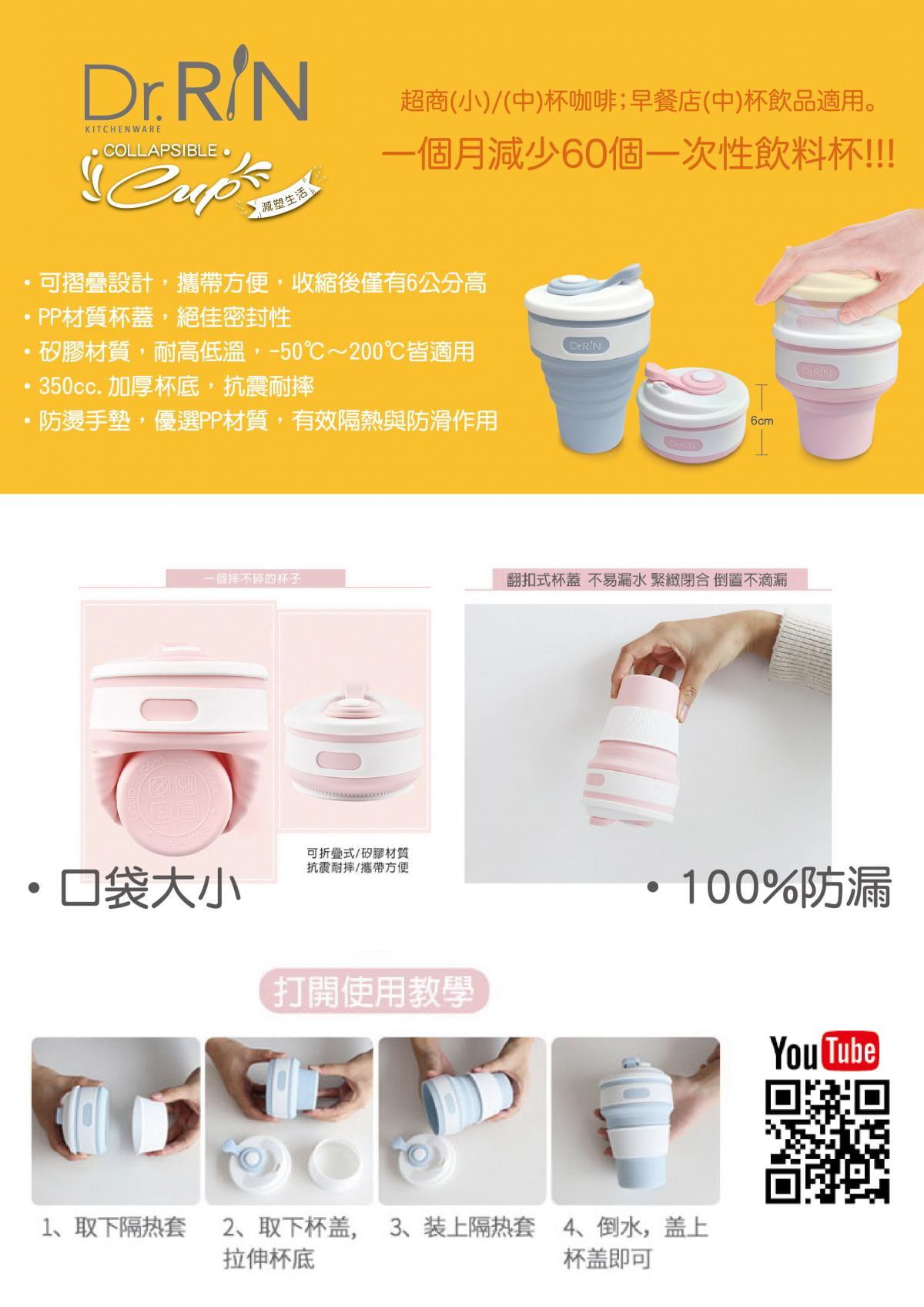 【買一送一】SGS戶外環保折疊伸縮杯350ml 1