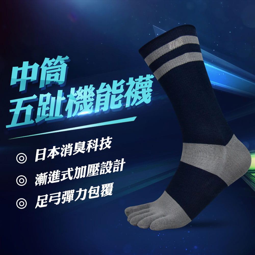 【力美特機能襪】中筒五趾機能襪(丈青灰) 0