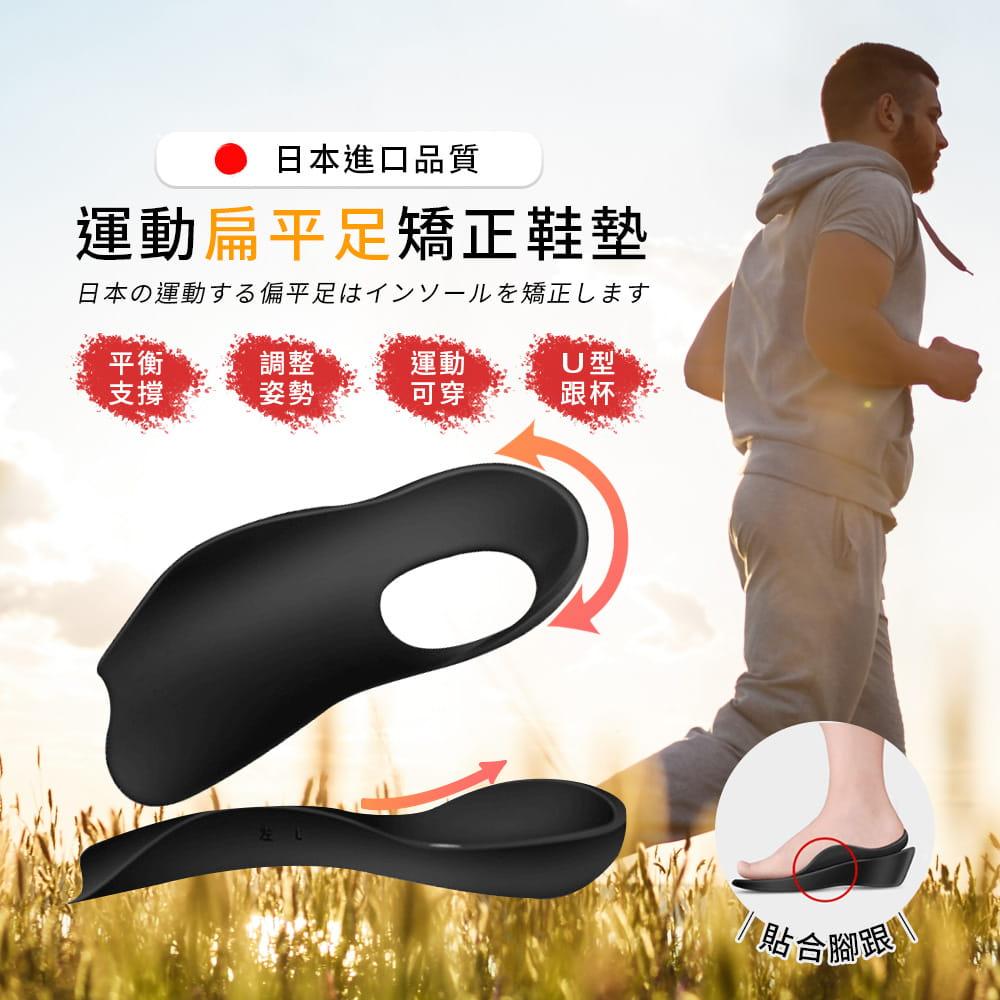 日本運動扁平足矯正鞋墊 0