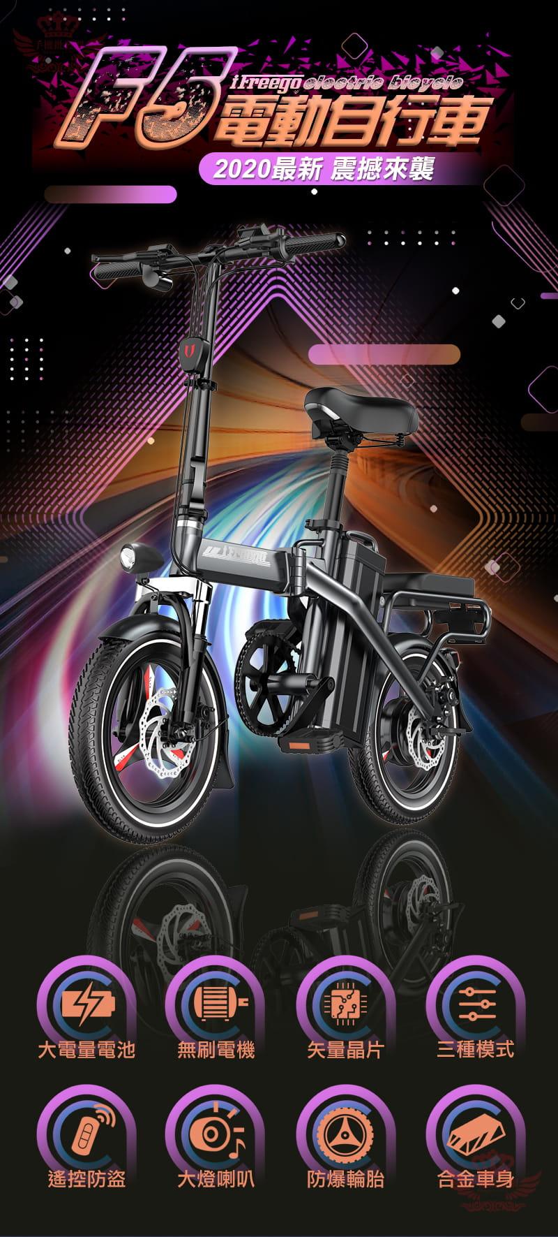 F5 電動自行車【 150公里版】 20