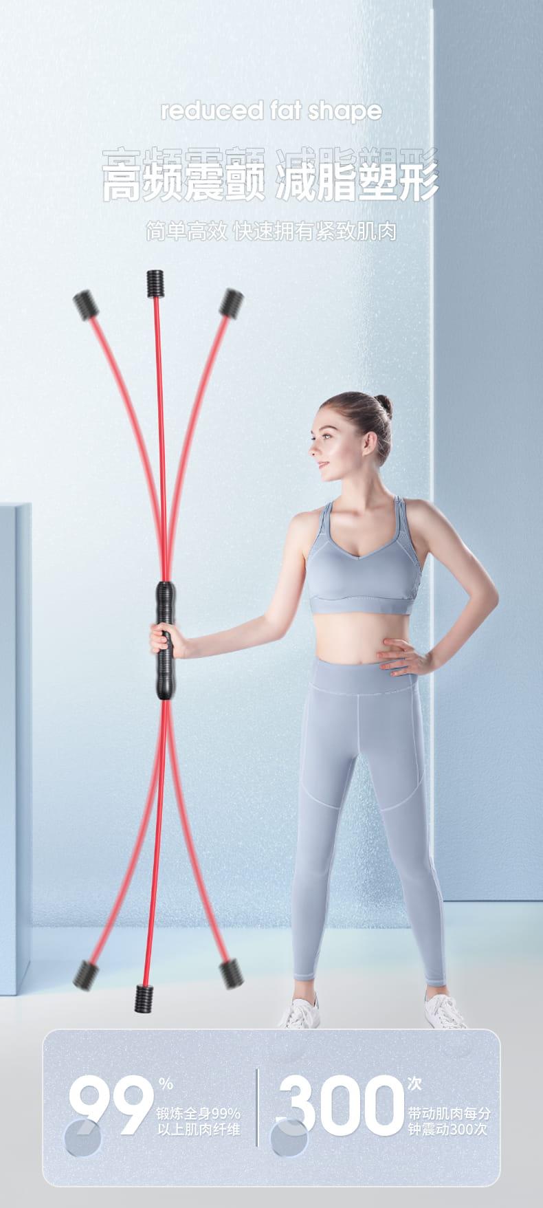 飛力仕棒 多功能健身訓練棒 飛力士健身器材 家用減肥 彈力震顫棒 抖音爆款 3