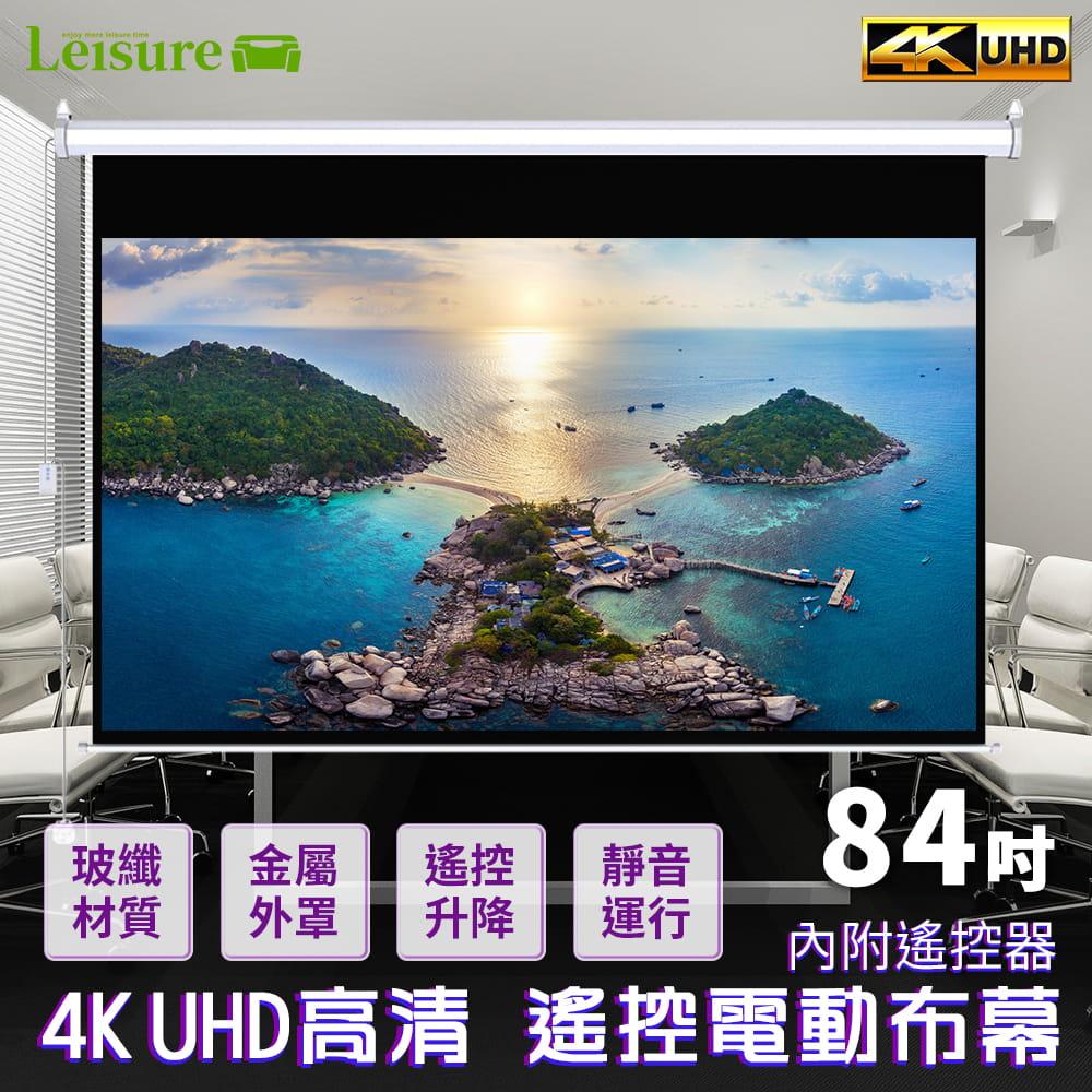 【Leisure】遙控款 『100吋』 電動升降布幕 4K超顯影 簡單安裝 投影布幕 電動布幕 投影機 升降布幕 0