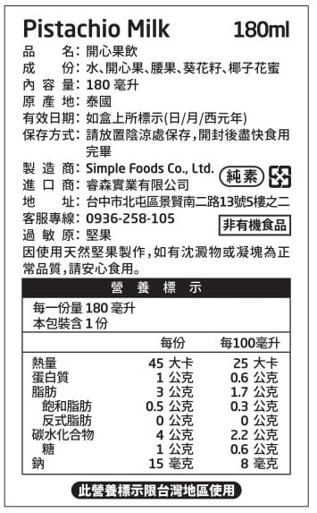137堅果飲 180ml (3瓶1組) (7種口味) 8