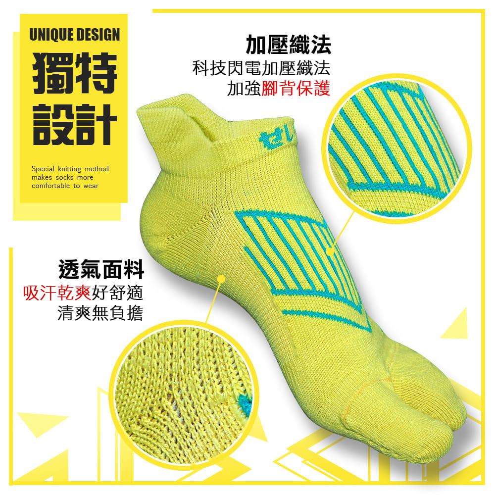 【母子鱷魚】 閃電釋壓兩趾襪 3