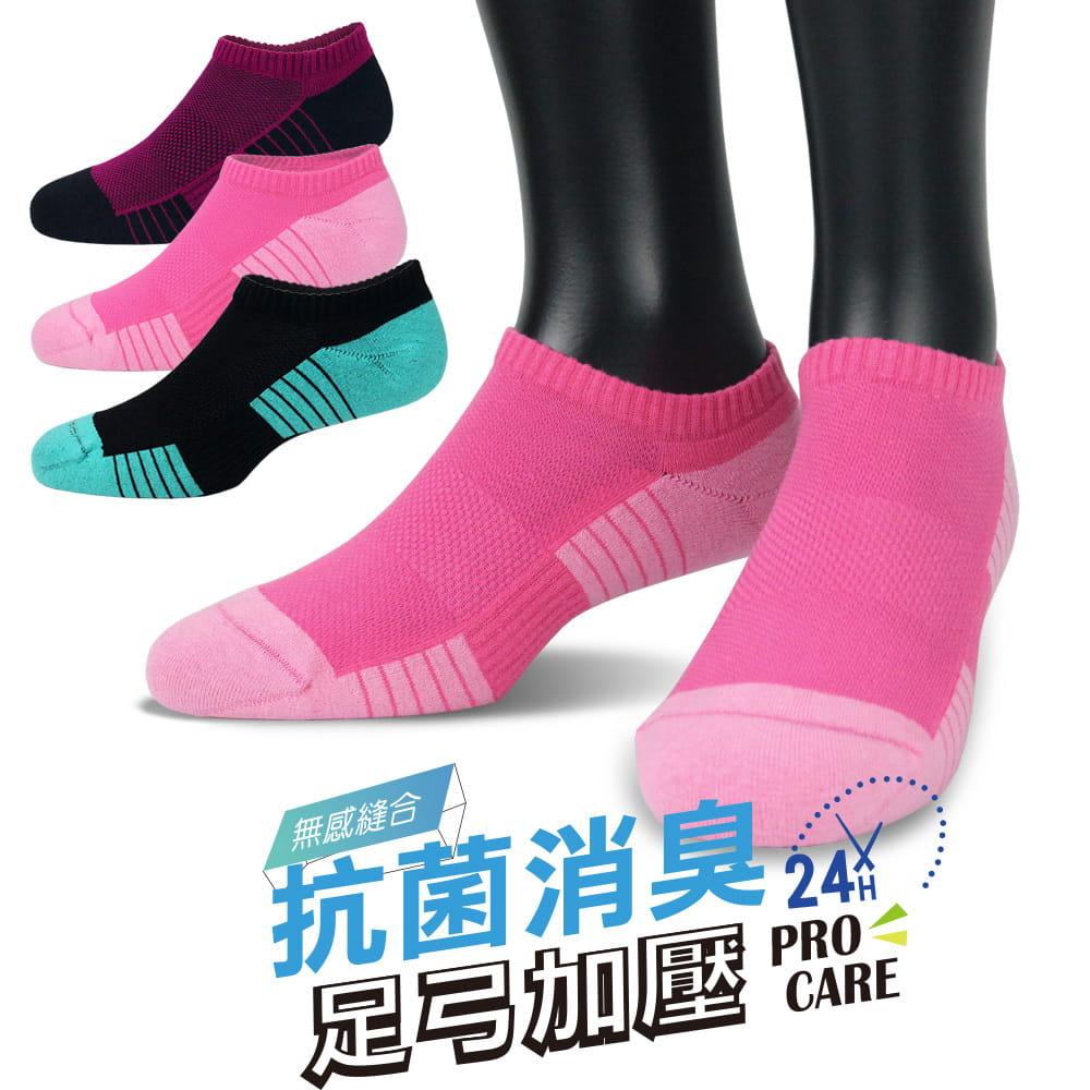 【sina cova 老船長】【老船長】(8467)EOT科技不會臭的襪子船型運動襪-女款 0