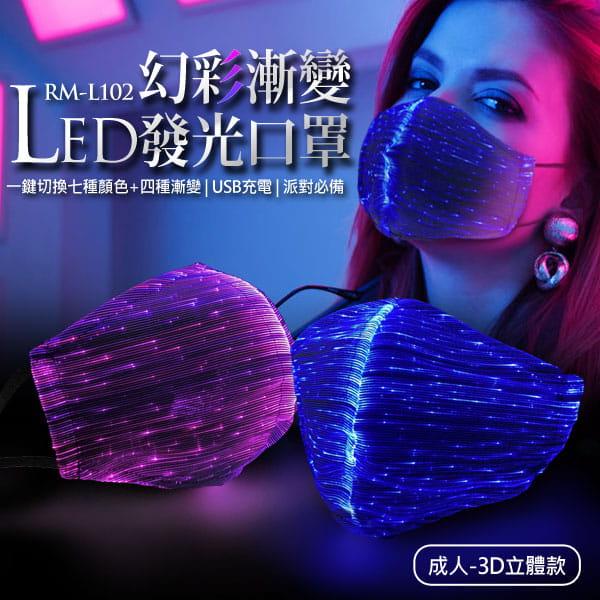 RM-L102 幻彩漸變LED發光口罩 成人3D立體款