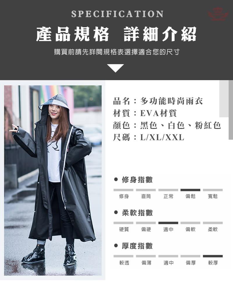 多功能時尚雨衣-英倫風收縮繩設計 多種穿法 可背背包 14