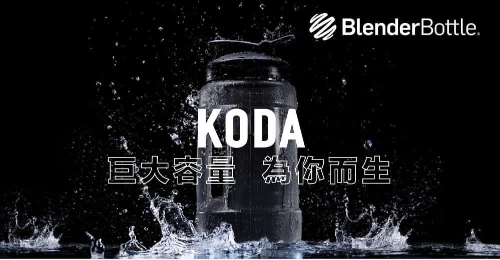 【Blender Bottle】Koda系列 巨無壩水壺 一天水的需求量 2.2公升 1