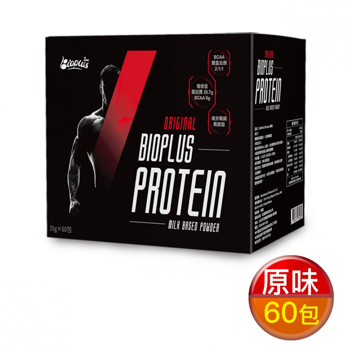 【Bioplus】濃縮乳清蛋白(原味)-60入健身盒 高蛋白 低脂 WPC 0