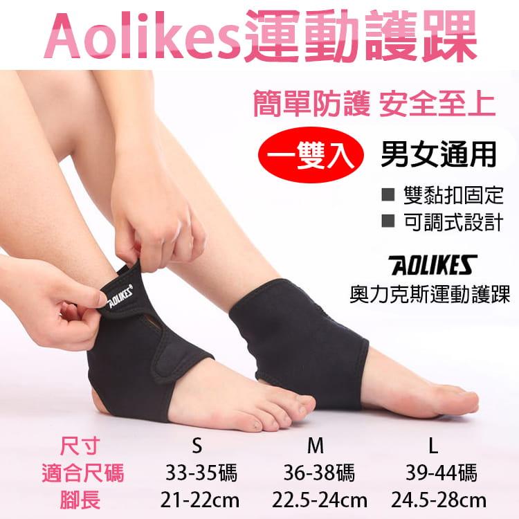 Aolikes運動護踝 一雙入