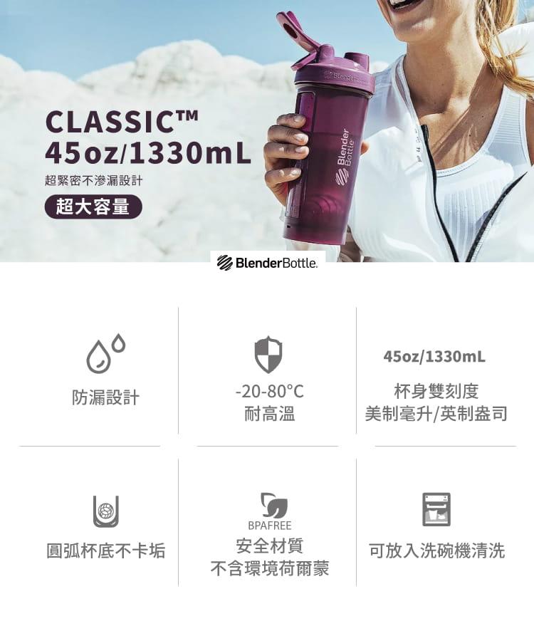 【Blender Bottle】Classic V2系列-經典防漏搖搖杯45oz(5色) 1